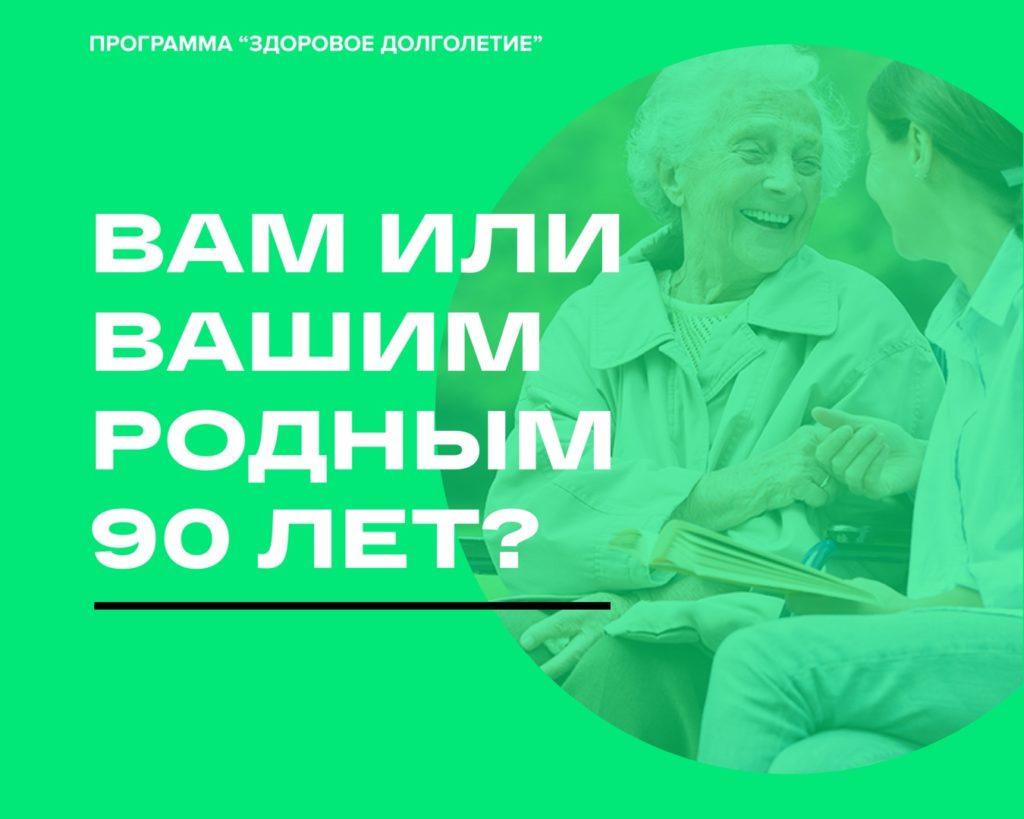 Вам или вашим родным исполнилось 90 лет? Примите участие в бесплатной программе «Здоровое долголетие»